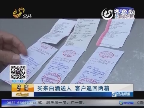 济南:买来白酒送人 客户退回两箱