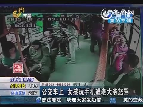 青岛:公交车上 女孩玩手机遭老大爷怒骂