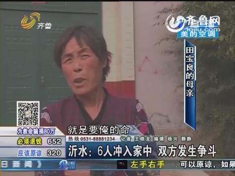 沂水:6人冲入家中 双方发生争斗