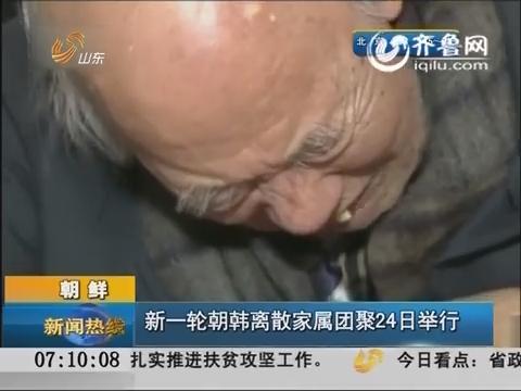 朝鲜:新一轮朝韩离散家属团聚24日举行