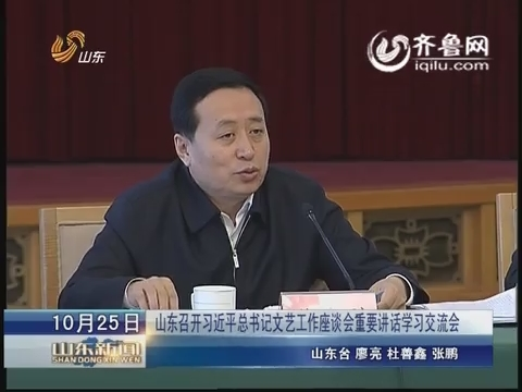 山东召开习近平总书记文艺工作座谈会重要讲话学习交流会