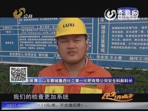 20151025《问安齐鲁》 聊城:因地制宜 夯实安全基础