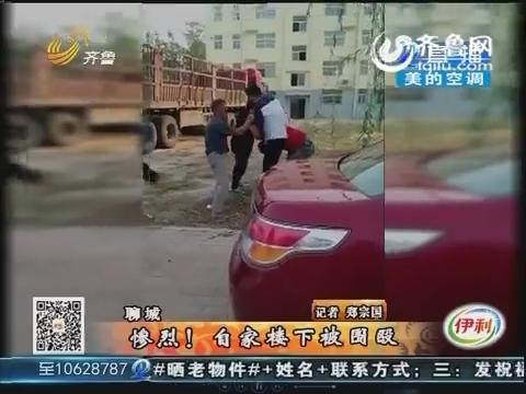 聊城:慘烈!自家樓下被圍毆