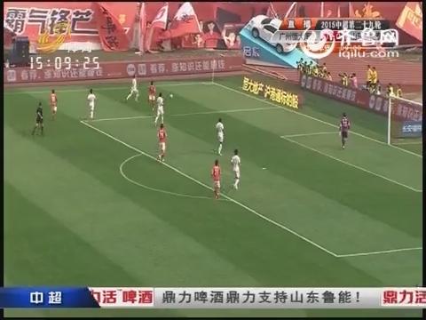2015中国平安中国足球协会超级联赛:山东鲁能泰山VS广州恒大(上半场)