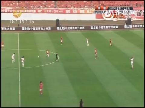 2015中国平安中国足球协会超级联赛:山东鲁能泰山VS广州恒大(下半场)