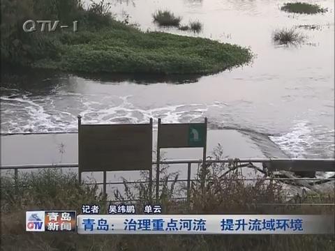青岛:治理重点河流 提升流域环境