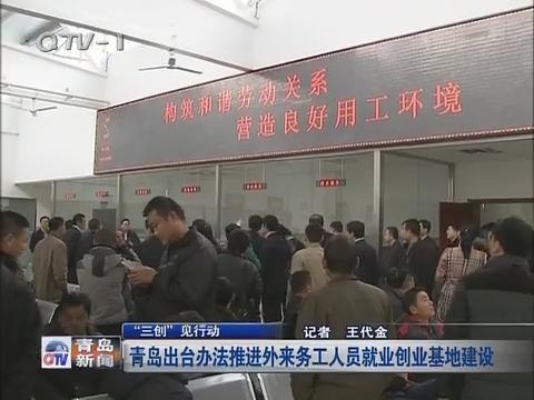 """""""三创""""见行动 青岛出台办法推进外来务工人员就业创业基地建设"""