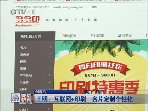 创客岛:王明 互联网+印刷 名片定制个性化