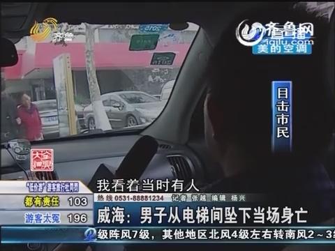 威海:男子从电梯间坠下当场身亡