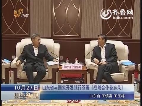山东省与国家开发银行签署《战略合作备忘录》