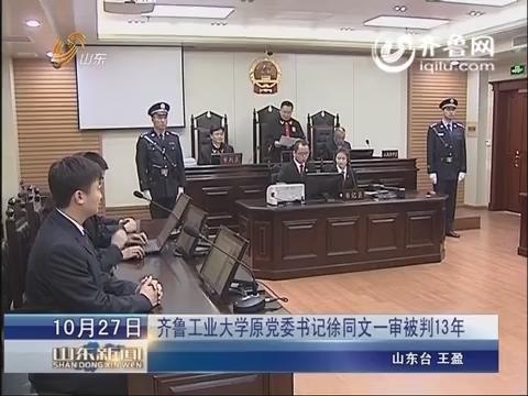 齐鲁工业大学原党委书记徐同文一审被判13年