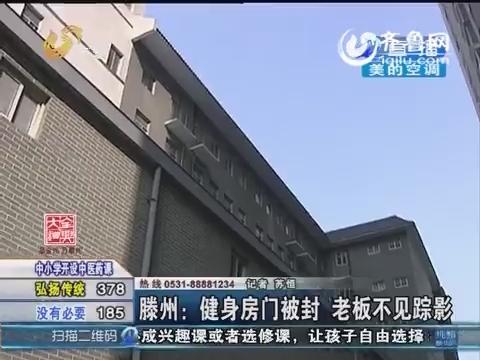 滕州:健身房门被封 老板不见踪影