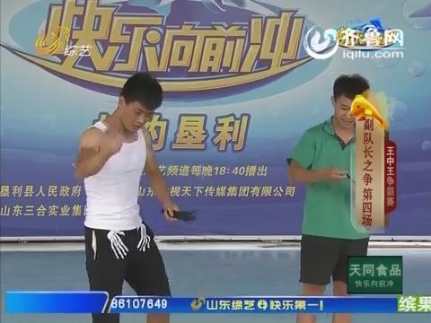 20151027《快乐向前冲》:副队长终极之争 乔跃江惊险胜出