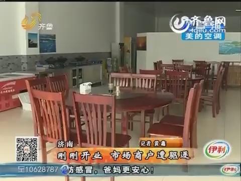 济南:市场商户刚开业遭驱逐