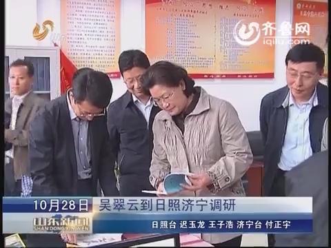 吴翠云到日照济宁调研