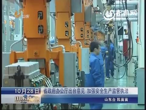 山东省政府办公厅出台意见加强安全生产监管执法