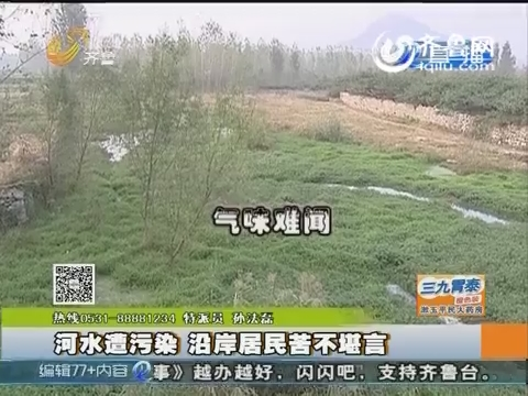 兰陵:河水遭污染 沿岸居民苦不堪言