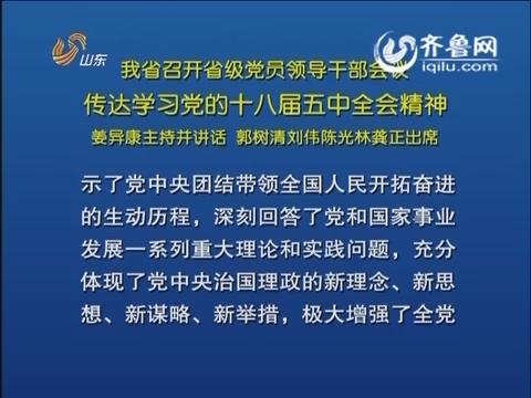 山东召开省级党员领导干部会议 传达学习党的十八届五中全会精神