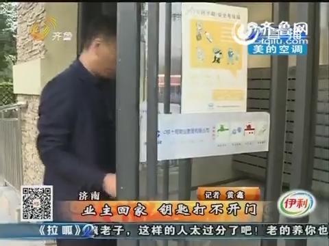 济南:业主回家发现钥匙打不开门