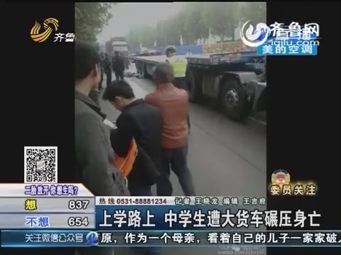 临沂:上学路上 中学生遭大货车碾压身亡