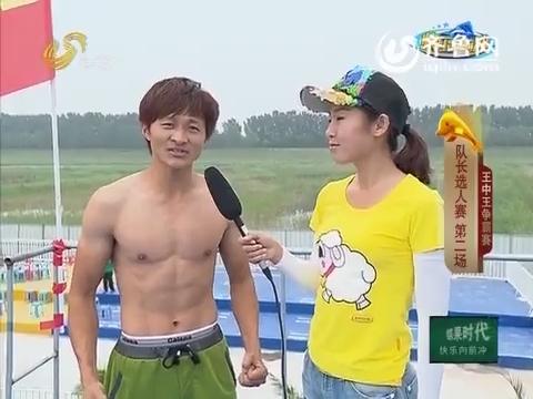 快乐向前冲:黄长健再次打破纪录夺得榜首