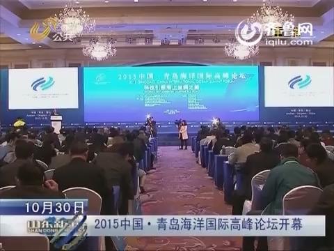 2015中国·青岛海洋国际高峰论坛开幕