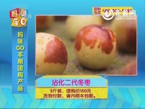 2015年10月31日《妈咪GO》:沾化二代冬枣