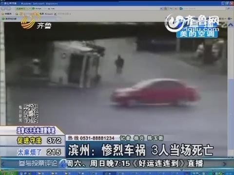 滨州:惨烈车祸 3人当场死亡