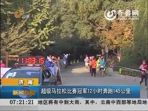 济南:超级马拉松比赛冠军12小时奔跑145公里