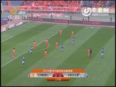2015中国平安中国足球协会超级联赛:山东鲁能泰山VS石家庄永昌(上半场)