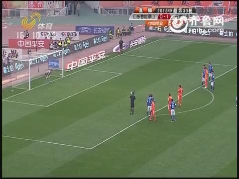 2015中国平安中国足球协会超级联赛:山东鲁能泰山VS石家庄永昌(下半场)