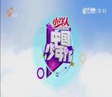 20151101《中国少年派》:曾星睿VS王煜博 曾星睿胜出