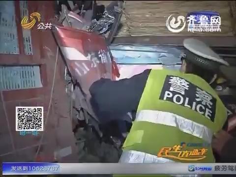 禹城:开车弯腰捡手机 追尾路边大货车