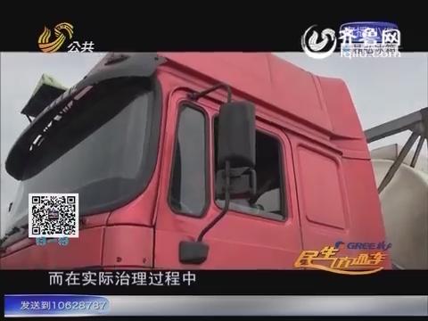 20151101《问安齐鲁》东营:标本兼治 确保危化品运输安全