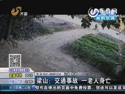 梁山:交通事故 一老人身亡