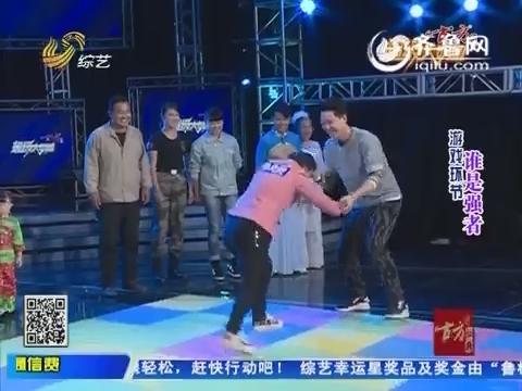 20151101《超级大明星》:型男周天空竹惊艳 撕名牌孙文凭情急咬李鑫