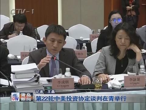 第22轮中美投资协定谈判在青岛举行