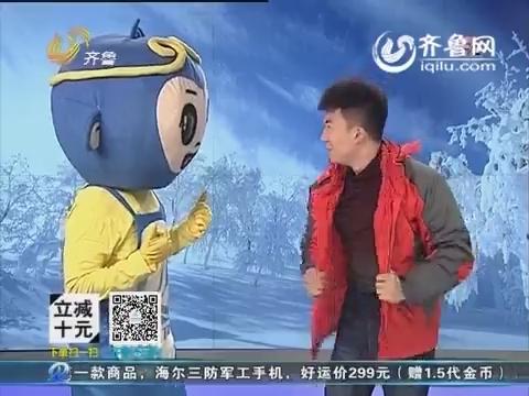 20151102《好运时刻》:祺豹冲锋衣
