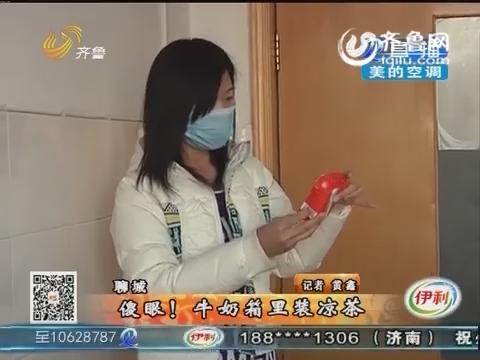 聊城:傻眼!牛奶箱里装王老吉