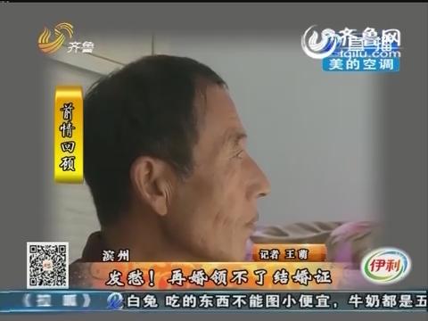 滨州:发愁!再婚领不了结婚证