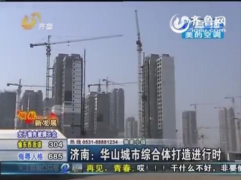 济南:华山城市综合体打造进行时