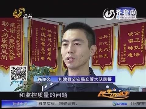 利津:酒驾肇事逃逸 三岁男童殒命