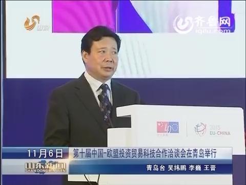 第十届中国-欧盟投资贸易科技合作洽谈会在青岛举行