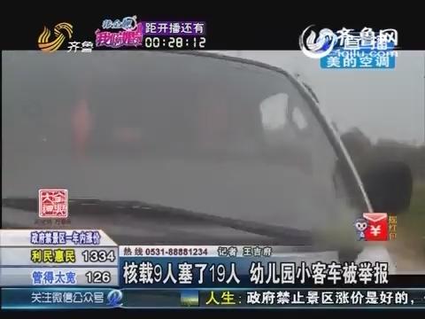 泰安:幼儿园小客车被举报 核载9人塞了19人