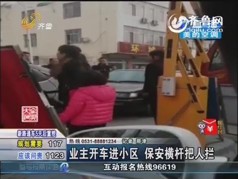 东平:业主开车进小区 保安横杆把人拦