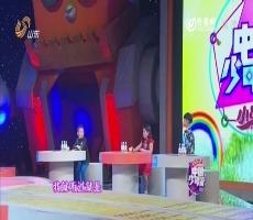 20151108《中国少年派》:岳飞32代后人现身舞台