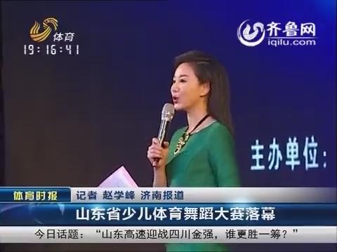 山东省少儿体育舞蹈大赛落幕