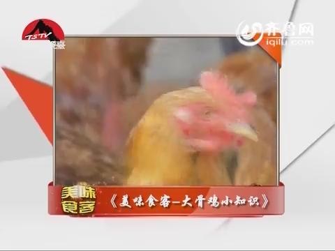 20151108《美味食客》:大骨鸡小知识
