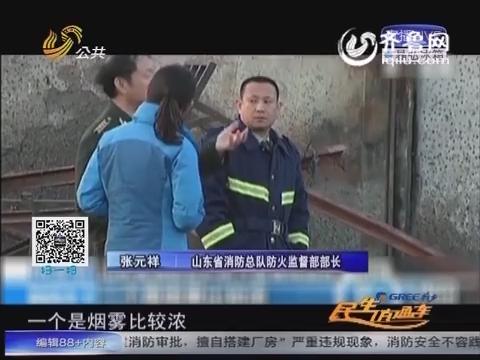 20151108《问安齐鲁》:直击消防暗查 捍卫安全生产