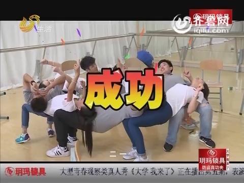 """20151108《大学我来了》:杨明芯想要替换搭档 """"修长城""""游戏张超体重遭嫌弃"""